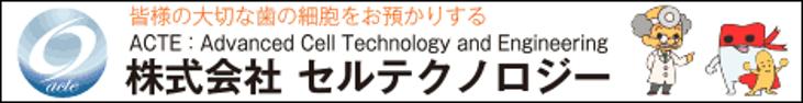 株式会社 セルテクノロジー