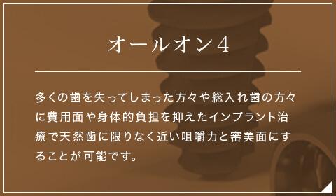 オールオン4