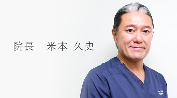 赤坂歯科クリニック 院長 米本 久史